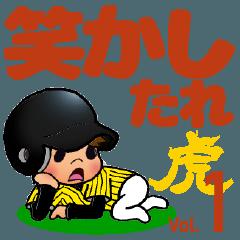 虎党応援団【関西弁編】①