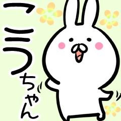 【こうちゃん】専用名前スタンプ♪40個入♪