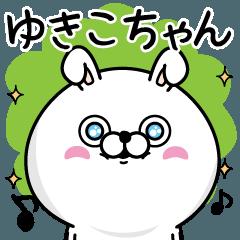 ☆ゆきこちゃん☆が使う名前あだ名スタンプ