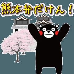 くまモンのスタンプ:動くスタンプ熊本弁編