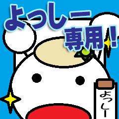 よっしー専用!!