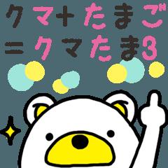 クマたま 3