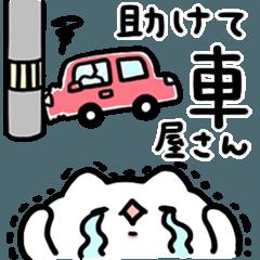 [LINEスタンプ] ■たすけて車屋さん!スタンプ■