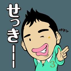 せっきー(関本賢太郎)