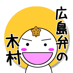 広島弁の木村さん