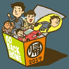 「帰る」スタンプBOX 2017