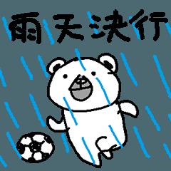 サッカースタンプ