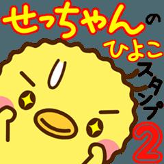 せっちゃんのひよこスタンプ2 主張編