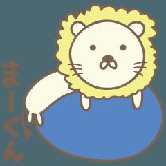 まーくんライオン Lion for Ma-kun