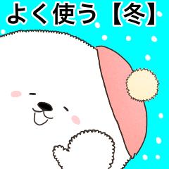 わかりやすい犬【白の冬】