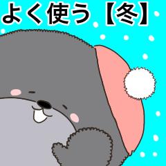 わかりやすい犬【黒の冬】