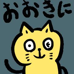 関西弁の黄色い猫