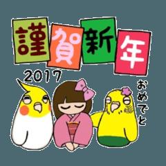 インコ達の新年