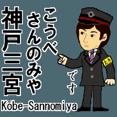 神戸線,今津線,伊丹,甲陽イケメン駅員さん