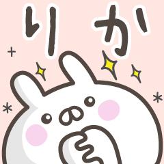 ☆★りか★☆お名前ベーシックパック