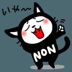 黒猫のノンちゃん(簡単な受け答え)