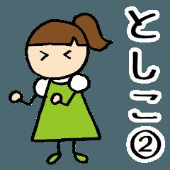 【 としこ 】 専用お名前スタンプ 2
