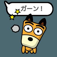 動く!!柴犬さっちゃん3