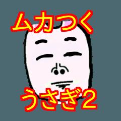 ムカつく!?うさぎちゃんスタンプ2nd!!