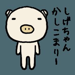 しげちゃん専用スタンプ(ぶた)
