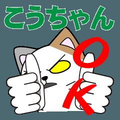 こうちゃんの為のコウちゃん専用スタンプ