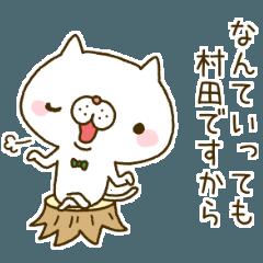 村田さんのスタンプ