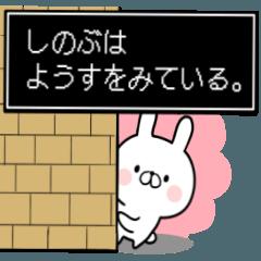 【しのぶ】専用名前ウサギ