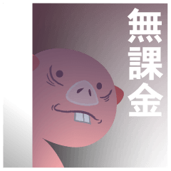 無課金の豚 -時々課金煽り豚-