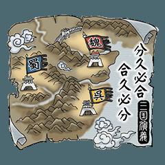 中国古典小説の名言スタンプ