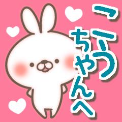 こうちゃん LOVE【送る専用/こーちゃん】