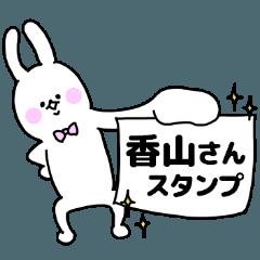 名前スタンプ♥「香山さん」