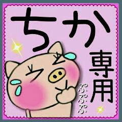 ちょ~便利![ちか]のスタンプ!