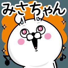 ☆みさちゃん☆が使う名前あだ名スタンプ