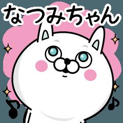 ☆なつみちゃん☆が使う名前あだ名スタンプ