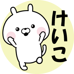 [LINEスタンプ] 「けいこ」が使うスタンプ (1)