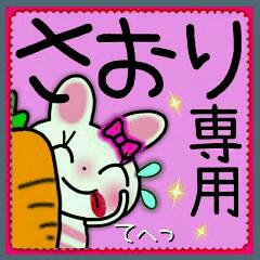 [LINEスタンプ] ちょ~便利![さおり]のスタンプ! (1)