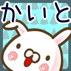 かいと●名前スタンプ■40個■イベント+