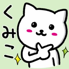 「くみこ」さんが使うネコ