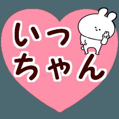 名前スタンプ【いっちゃん】