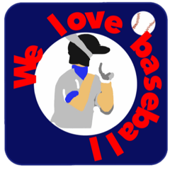 野球大好き baseball