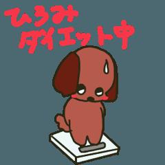 ひろみちゃんが送るスタンプ②