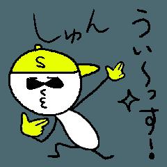 しゅんのスタンプ!しゅんしゅん!