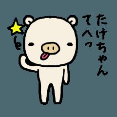 たけちゃん専用スタンプ(ぶた)