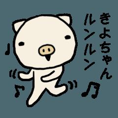 きよちゃん専用スタンプ(ぶた)