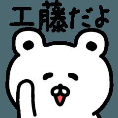【工藤】さんが使える名前スタンプ(40個)