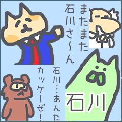 石川さんに送るスタンプ