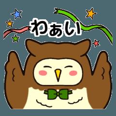 [LINEスタンプ] ふくろうのふーすけ★2 (1)