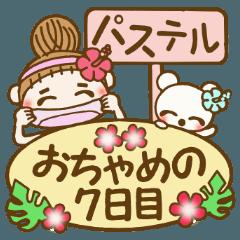ハワイアンガールおちゃめの7日目