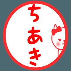 ふくみんの『ちあき』専用スタンプ