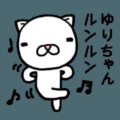 ゆりちゃん専用スタンプ(ねこ)